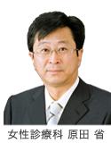 女性診療科 原田 省 先生