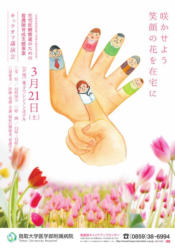 キックオフ講演会〜咲かせよう笑顔の花を在宅に〜表面