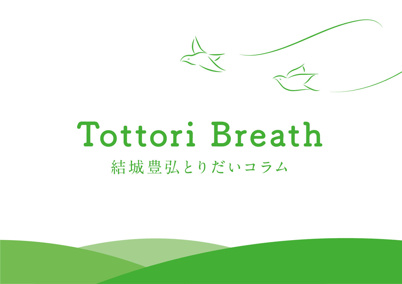 Tottori Breath