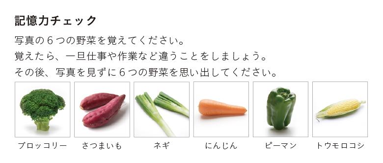 記憶力_01