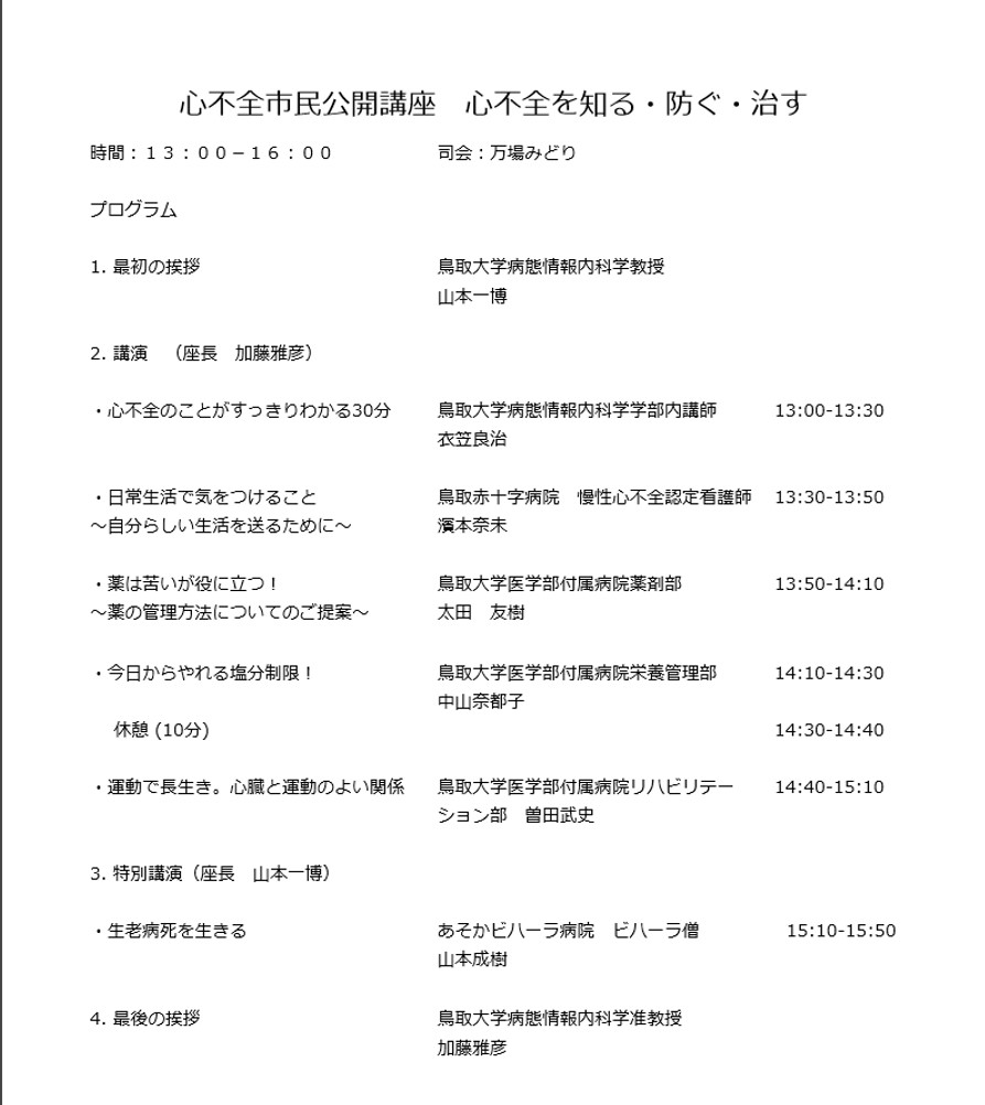 講演会 プログラム2