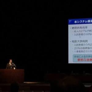 2017年糖尿病学会総会シンポジウム発表