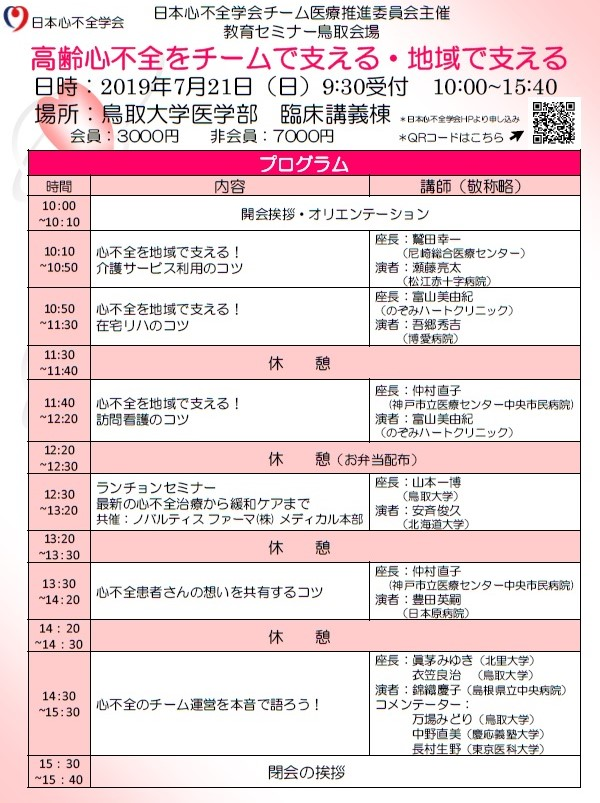 information  seminar_20190721