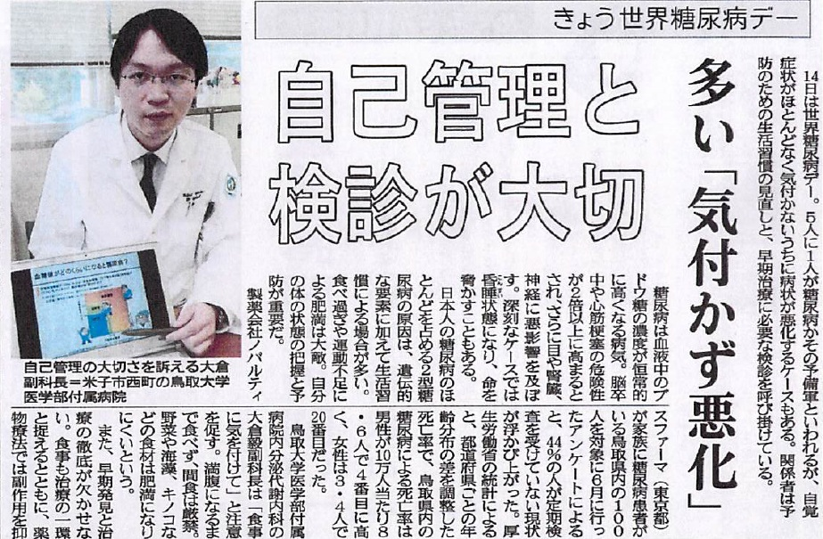 世界糖尿病デー日本海新聞