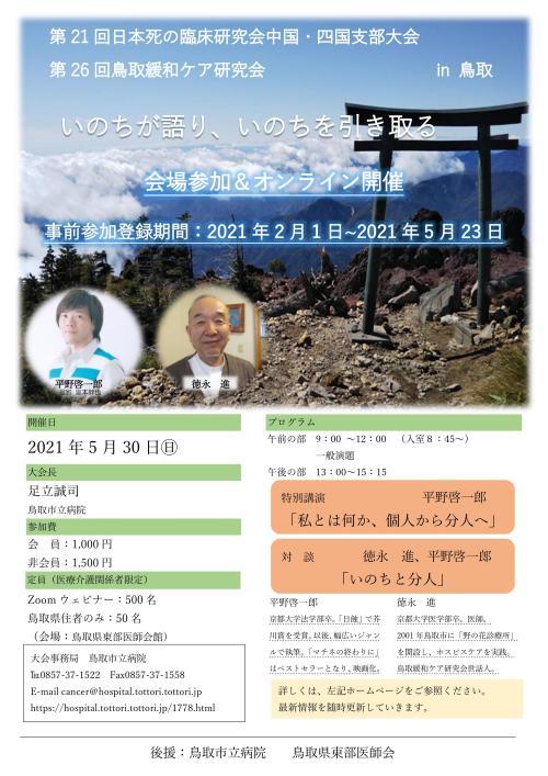 第21回日本死の臨床研究会中国・四国支部大会<br/>